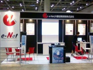 賃貸住宅フェア 2011 in 東京